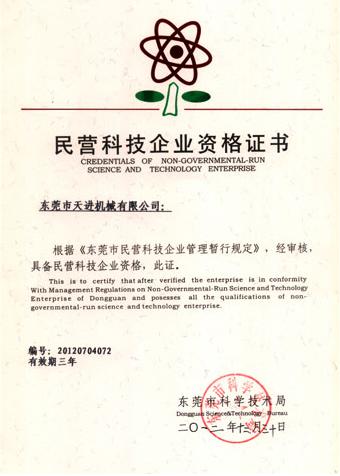 民营资格证书